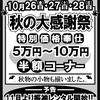 長崎店きもの売り場より10月のご案内