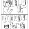ひなこ40代の合コン(8)