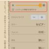 あのアプリのここが気になる〜Amazon Kindle編〜