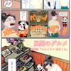 風聞のグルメ第4話 ~こだわりのハンバーグ『レストラン はせくら』~
