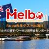 【Rupa先生ゲスト出演】melbo(メルボ)の留学説明会をレポート