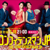 My impressions of TV dramas : 長澤まさみさん主演「コンフィデンスマンJP」
