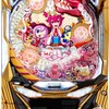 奥村遊機「ぱちんこCR マジカルハンター」の筐体&情報