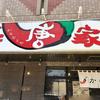 広島風つけ麺 辛唐屋 楠木町店(西区)つけ麺 大辛