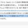 c# ( dotnetcore ) で 環境変数を書き込む は利用しない方が良い