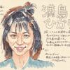 満島ひかりのビジュアル的な解釈【きっと、ものすごい女優力だと思う】