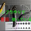 【ガンプラ】いつも素組みしているときに使っている3つの道具紹介!!【初心者向け】【ニッパー】【デザインナイフ】
