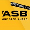 ASBバンクの投資運用の状況 2ヶ月目     【ニュージーランドワーホリ】