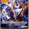【白猫】復刻DivineDragonn'sSaga感想とか