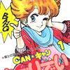 【1980年~1989年】週刊少年ジャンプ連載作品を振り返る その⑤