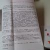 ネツレン、日本精線、たけびしより3月権利のクオカードが届きました☺️