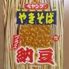 『ペヤング+(プラス)納豆』を食べる時の注意点や、作る時のコツなど