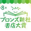〈募集〉第8回ブロンズ新社書店大賞