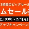 Amazon タイムセール祭りを、1月30日より開催。2月1日23時59分まで