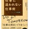 仕事は『すぐやる』よりも『明日やる』を選ぶ。