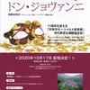 宇奈月モーツァルト音楽祭@東京 「ドン・ジョヴァンニ」 フライヤー