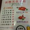 香港地元飯、熟食中心:川辣系のお料理、新興美食菜館