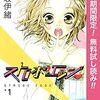 1月12日【無料漫画】ストロボ・エッジ・ReReハロ【kindle電子書籍】