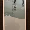 有望な投資先とは? おすすめ最新読書レポート:未来の大国 浜田和幸
