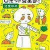 【読書メモ】お騒がせロボット営業部! (文春文庫)