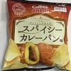 カルビー+サミット共同開発した「ポテトチップス スパイシーカレーパン味」がとにかくウマい件