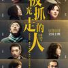 中国映画レビュー「被光抓走的人 Gone With The Light」