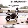 ★袖ヶ浦フォレストレースウェイ『マル耐:4時間耐久レース』表彰台★
