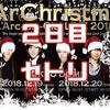 L'Arc〜en〜Ciel LIVE 2018 L'ArChristmas 2日目セトリ&感想(ラルクリ)