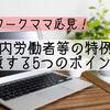 【在宅ワークママ必見】家内労働者等の特例/注意する5つのポイント!