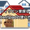 【フィリピン賃貸】Rentpadの使い方
