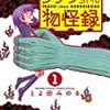 とよ田みのる「タケヲちゃん物怪録」(ゲッサン連載)最新回が傑作だ!と反響大。天邪鬼を題材に