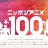 (朗報)ニッポンアニメ100発表される