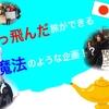 退屈な毎日にサヨナラしない?日本でもぶっとんだ旅に出る魔法のような企画発見!