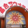 熊本サウナ旅のすゝめ(熊本市内編)