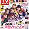 週刊TVガイド 2019年11月15日号 目次