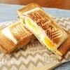 【卵とハムとチーズの ホットサンド】 簡単 レシピ♪