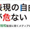 """是枝裕和 トークショー""""表現の自由が危ない!""""レポート(1)"""