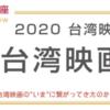 【台湾映画情報】台湾映画上映イベント  今年はオンライン開催 第1回は7月20日から受付