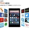 Amazonがコスパの高い新「Fire HD 8」タブレットを発表!旧モデルは2000円オフに