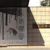 木島櫻谷氏が食べていた蕎麦ぼうろは、どこの蕎麦ぼうろだろうかと考えた話