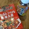 なぜか意外と売っていない…1人前用の麻婆豆腐の素を探してみた