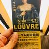 ルーヴル美術館展(東京)は3日まで。
