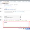 AWS 上の Cisco CSR1000V インスタンスにユーザーデータを指定する