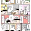 【漫画】つわりの症状を楽にしたゲーム【Switchスプラトゥーン2】
