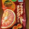 ブラッドオレンジグミ モントワール