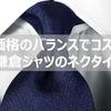 品質と価格のバランスでコスパ最強の鎌倉シャツのネクタイ