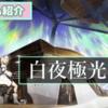 【ゲーム紹介】白夜極光