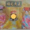 中国の穴場観光スポット!コスプレ写真撮影で気分は皇帝??