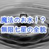 無限七星って何?1本13,000円もする水 | 2019年遂に代理店にて販売開始!