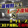 上瀧和則会長がレースに復帰!&ボートレース業界が新型コロナウイルス対策に6億円寄付。ボートレース・競艇・公営競技
